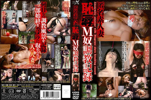 AXDVD-0124r_m.jpg