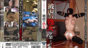 [BDSM-026] シリーズ日本のマゾ女 被虐の熟女 夕梨 / Series of Japanese Masochist Woman Milf Yuri