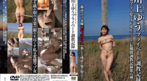 [BDSM-031] シリーズ日本のマゾ女鏡子 VOL.8 川上ゆうプライベート調教記録 / Series Japanese Masochist Girl Kyoko VOL.8 yu Kawakami Private Training Record